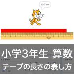 【既存の教科でプログラミング授業】テープの長さの表し方
