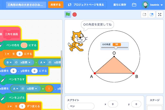 【既存の教科でプログラミング授業】三角形の角の大きさのひみつをさぐろう2