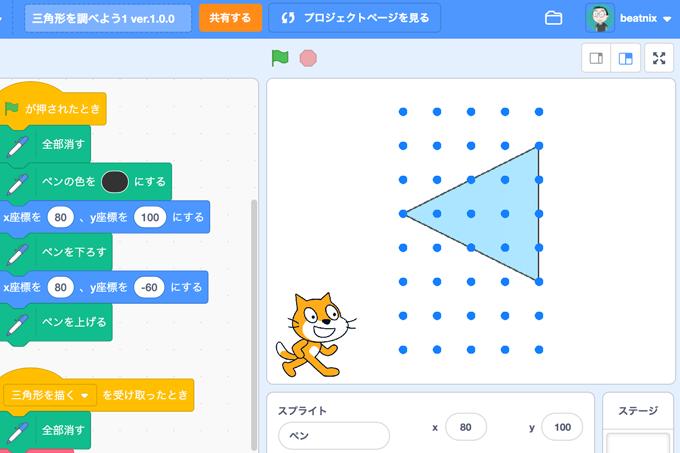【既存の教科でプログラミング授業】三角形を調べよう1
