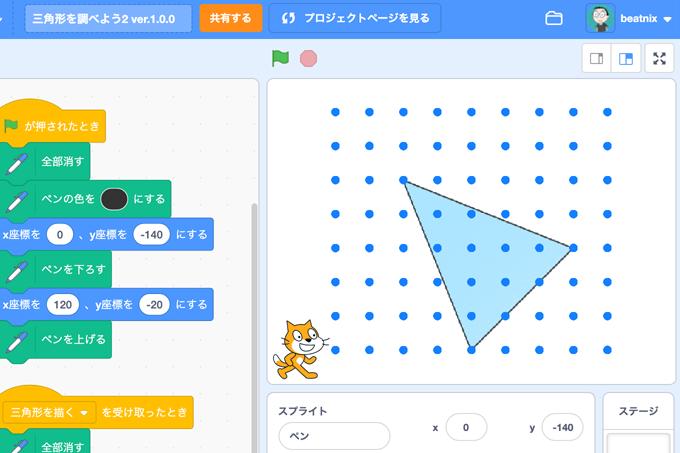【既存の教科でプログラミング授業】三角形を調べよう2