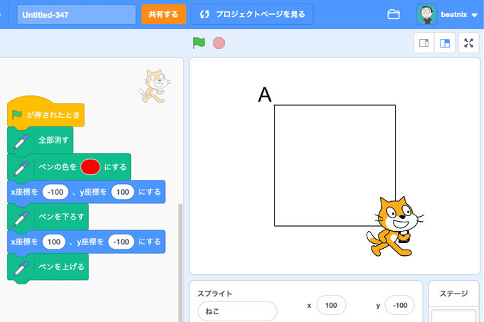 【Scratch】ペン描画でのうっかりミス