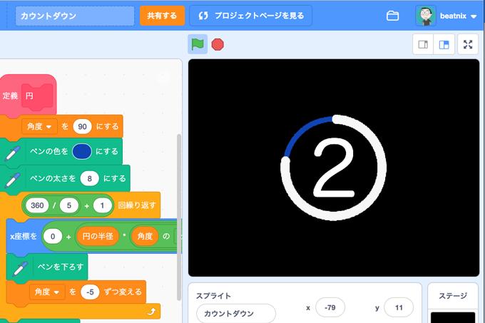 【Scratch】カウントダウン