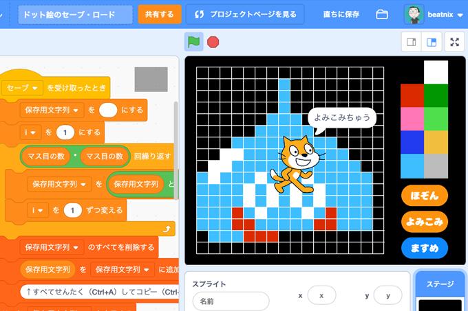 【Scratch】ドット絵のセーブとロード