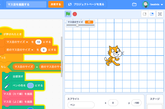 【Scratch】マス目を描画する