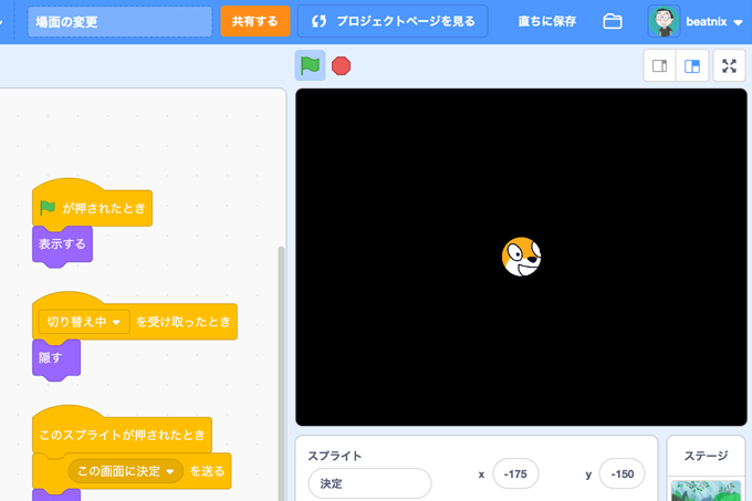 【Scratch小ネタ】場面転換その2