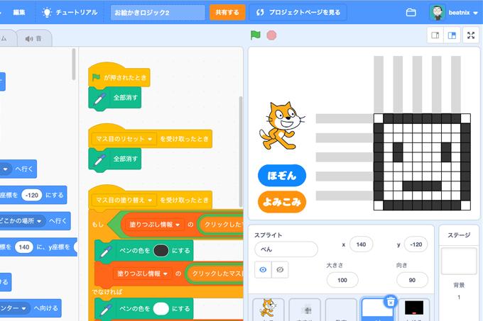【Scratch】お絵かきロジック2