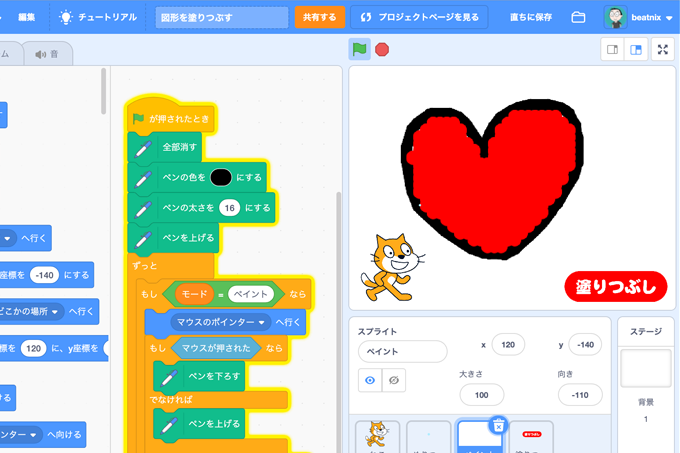 【Scratch】図形の塗りつぶし