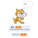 【Scratch小ネタ】変数の増減値を変更する