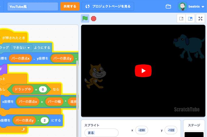 【Scratch】YouTube風プログラム