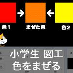 【既存の教科でプログラミング授業】色をまぜる