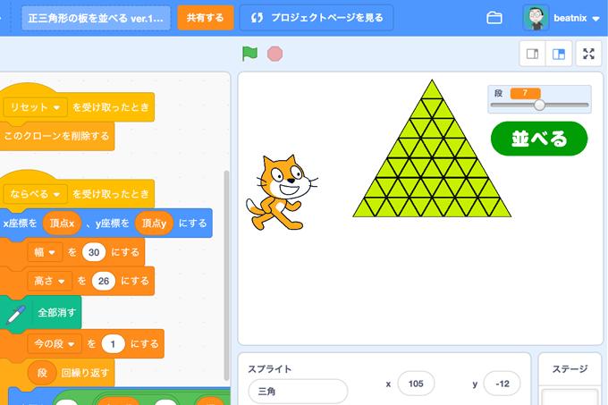 【既存の教科でプログラミング授業】正三角形の板を並べる