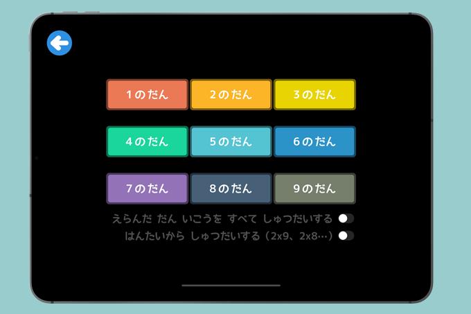 【iPhone・iPadアプリ】9x9カードのバージョン1.0.9を公開しました