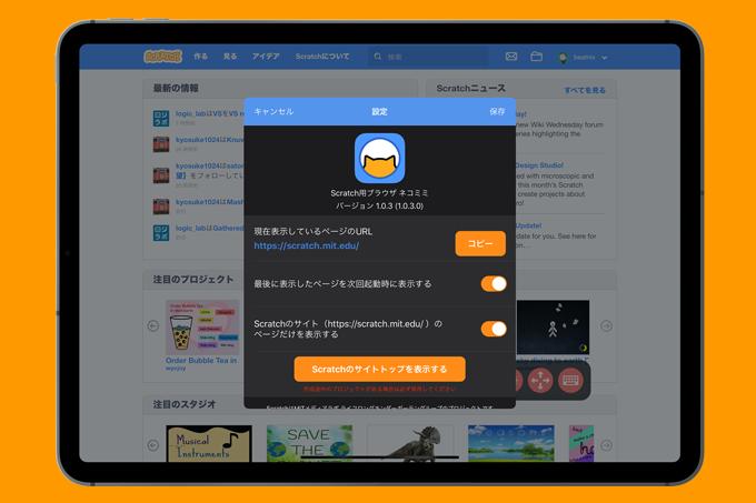 【Scratch用Webブラウザ「ネコミミ」】バージョン1.0.3を公開しました