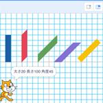 【Scratch小ネタ】いろいろな太い線を描く