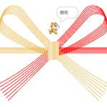 【Scratch】水引(みずひき)