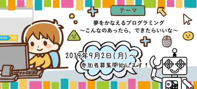 【Scratch】小・中学生向けのプログラミングコンテストが開催【岐阜県大垣市】