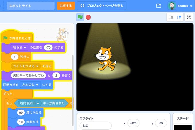 【Scratch】スポットライト