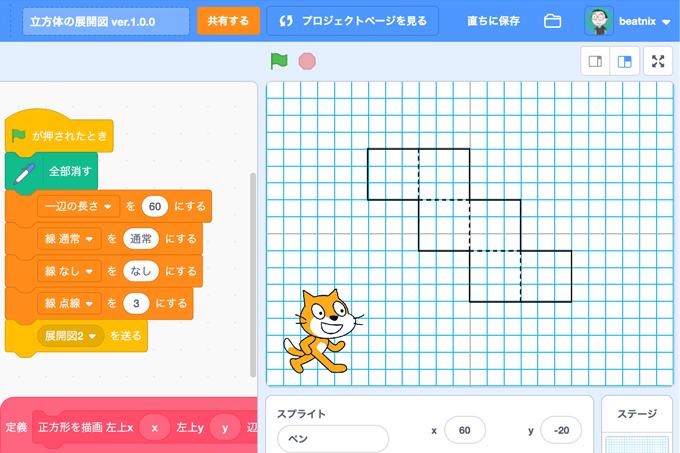 【既存の教科でプログラミング授業】立方体の展開図