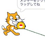 【Scratch】メジャー