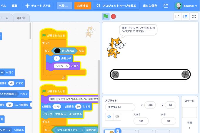 【Scratch】ベルトコンベア