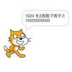 【Scratch】10進数を2進数にする