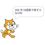 【Scratch】10進数を16進数にする