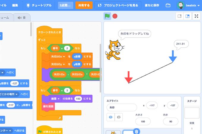 【Scratch】二点間の距離を測る