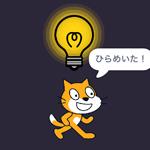 【Scratch】ひらめき!
