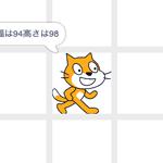 【Scratch】スプライトのサイズを測る