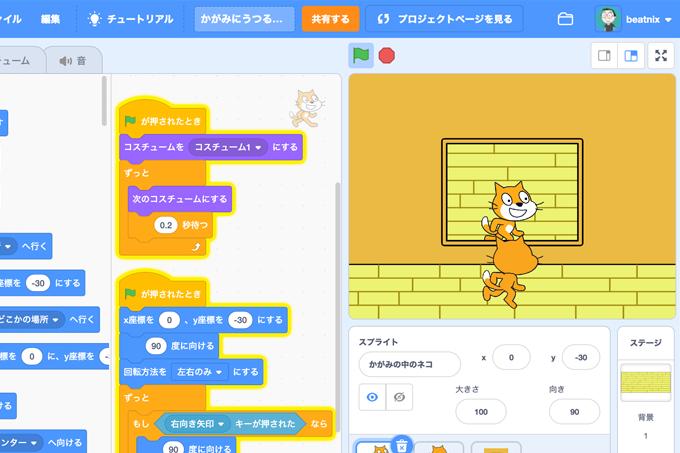 【Scratch】かがみにうつるネコ