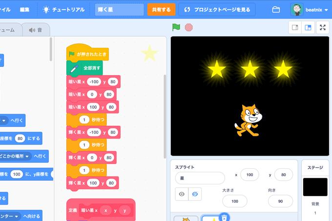 【Scratch】輝く星