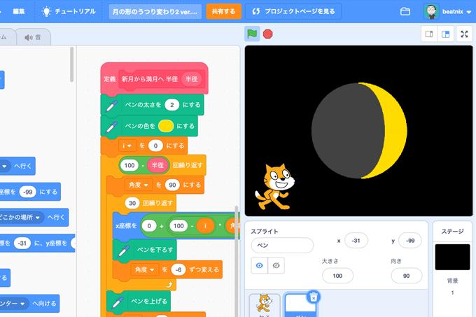 【既存の教科でプログラミング授業】月の形のうつり変わり2