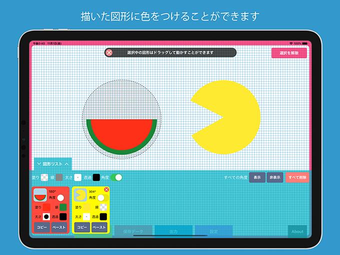 子ども向けiPadアプリ「コンパスノート」のver.1.0.1をリリース