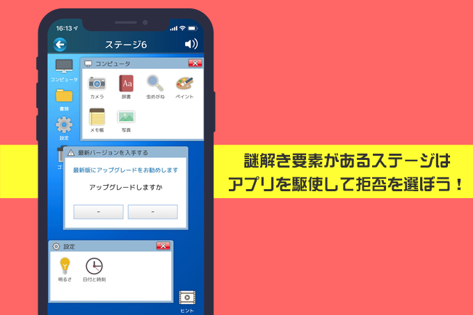【iPhoneゲーム】「アップグレードは断固拒否」のver.1.0.1をリリース