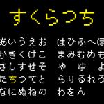 【Scratch】名前の登録