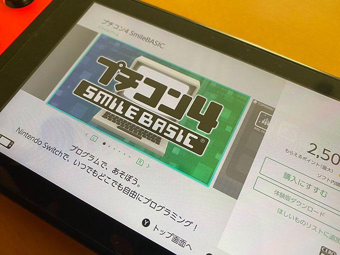 「プチコン4 SmileBASIC」の体験版が配信開始