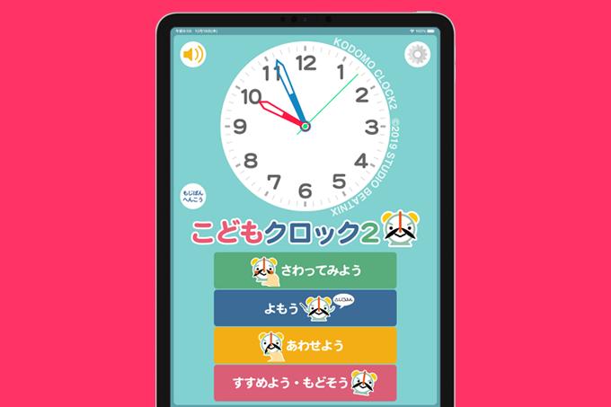 【iOSアプリ】「こどもクロック2」のバージョン1.0.3を公開しました