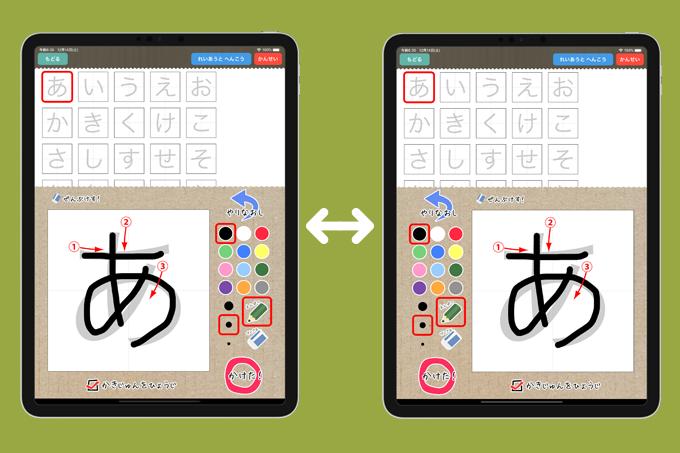 【iPadアプリ】「こどもレター」のバージョン4.0.0をリリースしました