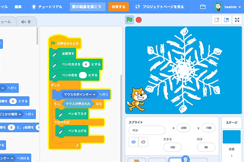 【Scratch】雪の結晶を描こう