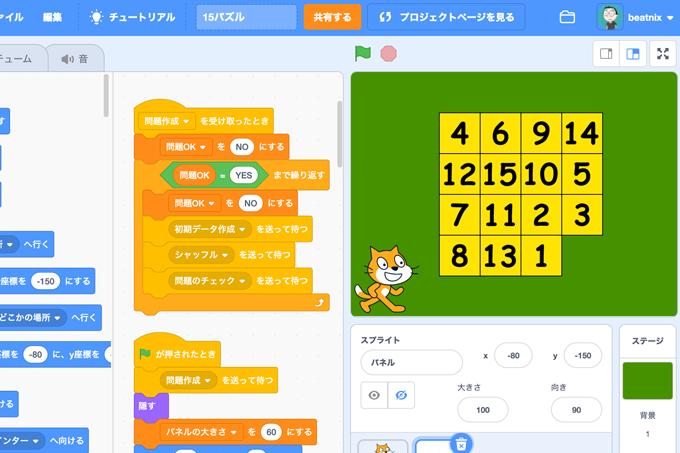 【Scratch】15パズル
