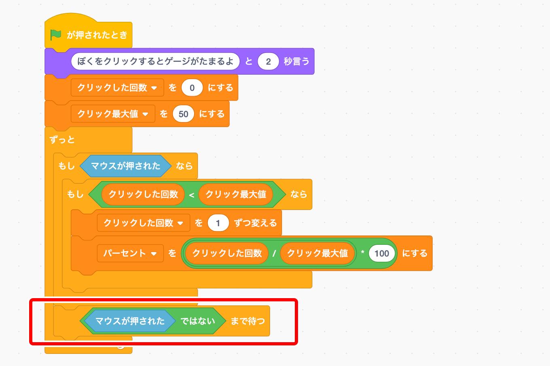 【Scratch】マウスのクリック数をカウントする