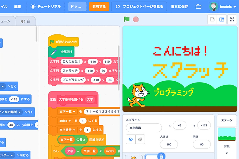 【Scratch】ドットで文字を描画する