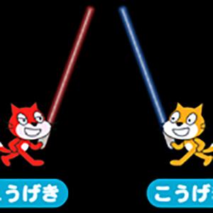 【Scratch】ライトセーバーその2