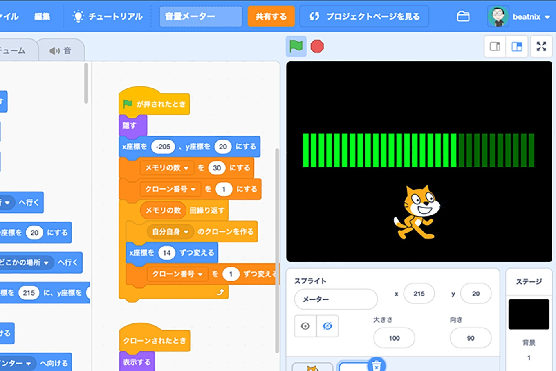 【Scratch】音量メーター