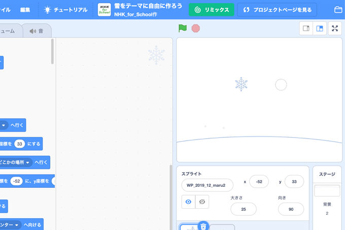 【Scratch】Why!?大喜利 12月のお題