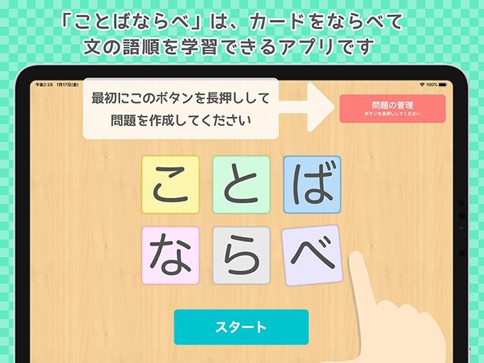 【iPadアプリ】ことばならべ