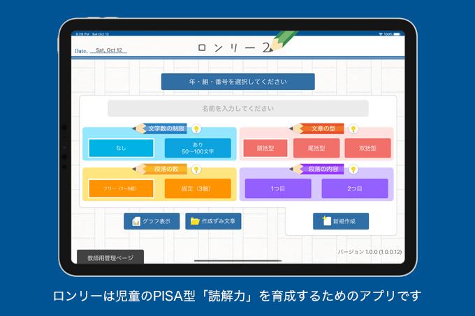【iPadアプリ】ロンリー2のver.1.0.1をリリースしました