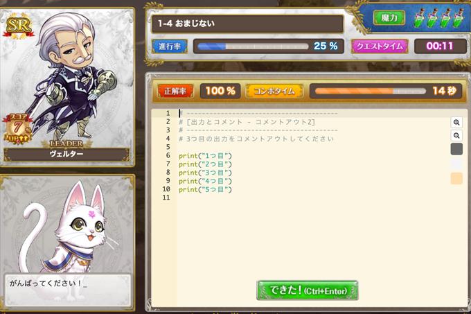 RPGでプログラミングが学べる「コードクロニクル」