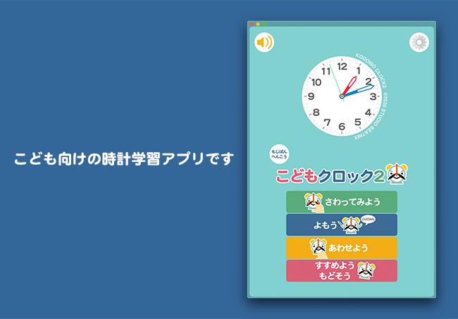 【Macアプリ】「こどもクロック2」をリリースしました