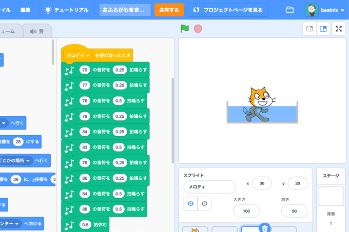 【Scratch】おふろがわきました